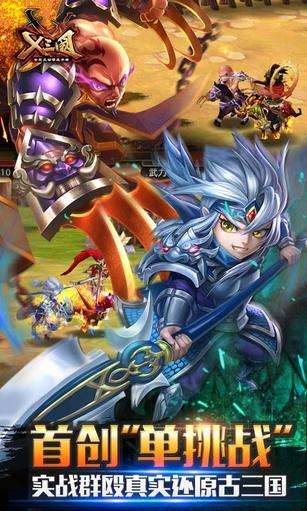 X三国(送赵云) 游戏截图5
