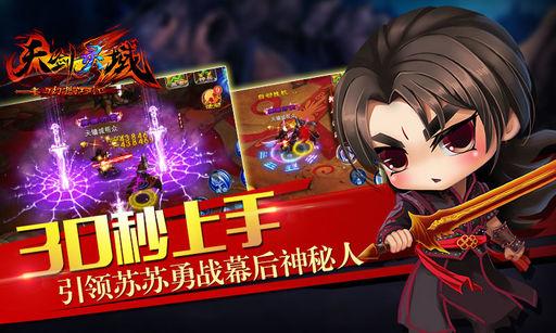 天剑神域 游戏截图1