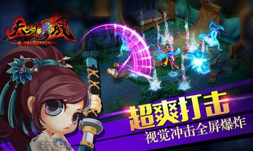 天剑神域 游戏截图3