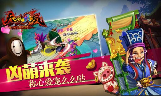 天剑神域 游戏截图5