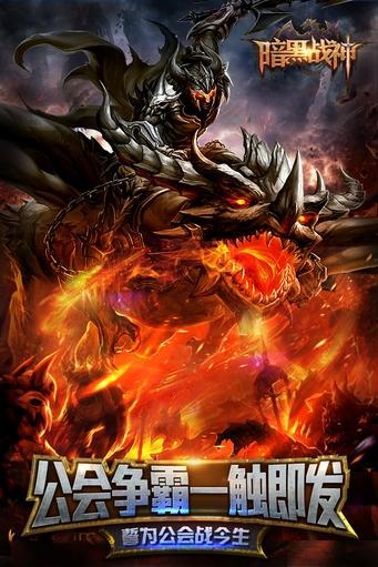 暗黑战神 游戏截图3