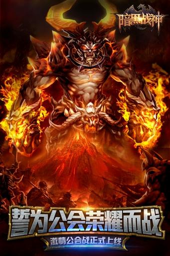 暗黑战神 游戏截图4