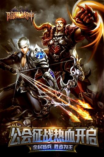 暗黑战神 游戏截图5