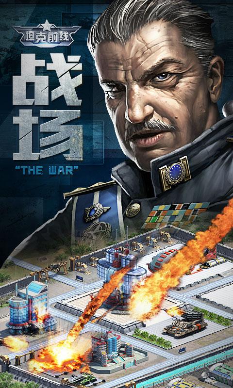 坦克前線:帝國OL 游戲截圖1