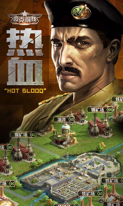 坦克前线:帝国OL(已下架) 游戏截图3