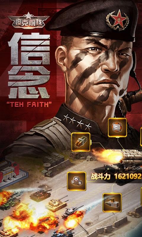 坦克前线:帝国OL(已下架) 游戏截图4