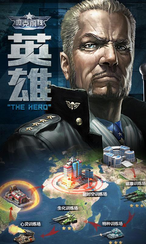 坦克前線:帝國OL 游戲截圖5
