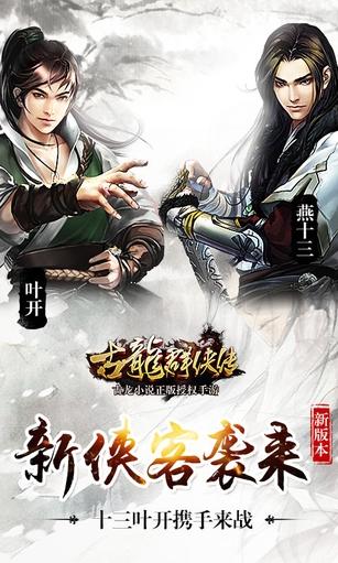 古龙群侠传(英雄觉醒) 游戏截图1
