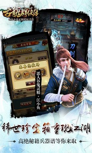 古龙群侠传(英雄觉醒) 游戏截图3