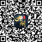 烽火燎原(九州缥缈录)