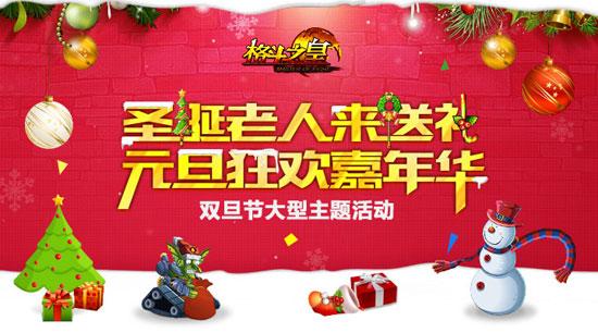 """圣诞 元旦齐送礼《格斗之皇》""""双旦节""""大型活动"""