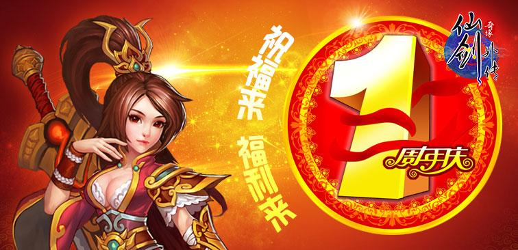 仙剑外传周年庆祝福来 福利来