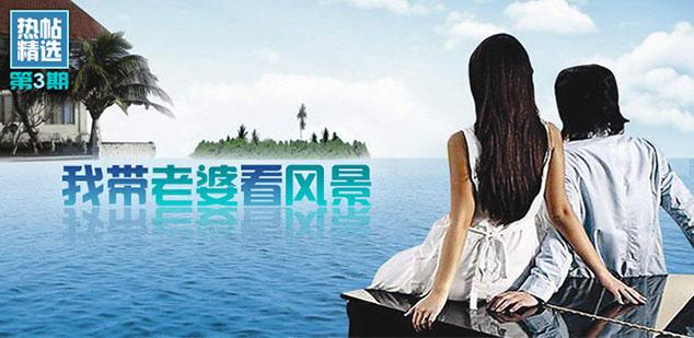 【热帖精选】第3期:我带老婆看风景.jpg