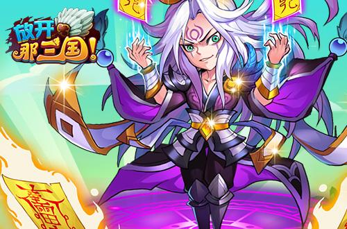 【紫玉仙人——左慈】