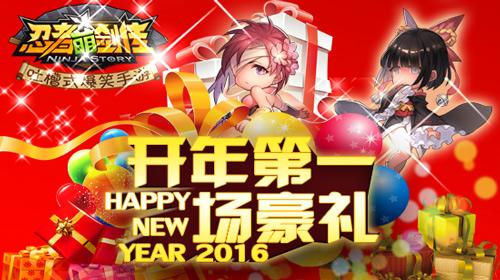迎新年狂欢送礼 《忍者萌剑传》福利天天领