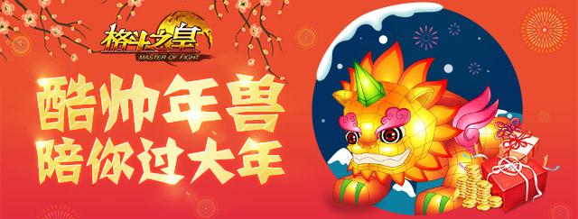 格斗之皇春节狂欢活动