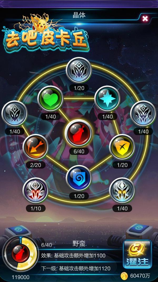《去吧皮卡丘》新版将至 超多新玩法助你战力飙升