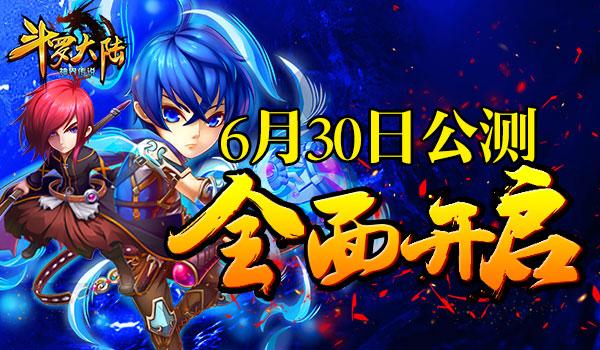 《斗罗大陆(神界传说)》6月30日公测全面开启
