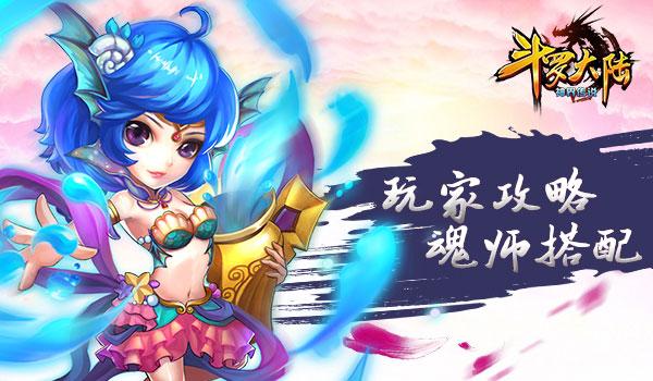 《斗罗大陆(神界传说)》玩家攻略 魂师搭配