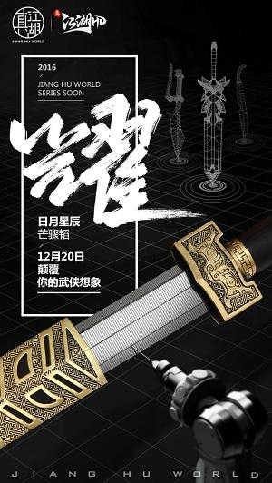 """人工智能打造中国版《西部世界》  三部曲铸造""""真江湖世界"""""""