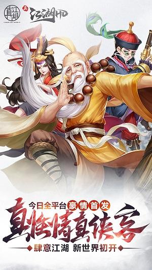 《真江湖HD》今日全平台首发  国风武侠肆意江湖