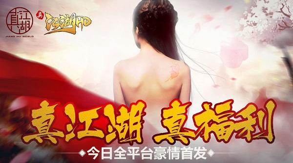 《真江湖HD》全平台开测庆典  世界初开尽享福利
