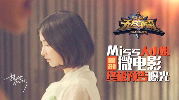 演技爆表!《无尽争霸》Miss首部微电影终极预告曝光
