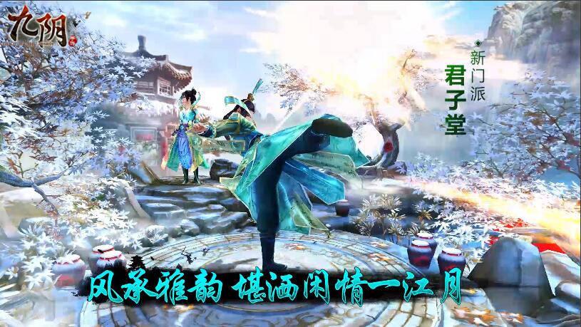 """新春贺岁 《九阴》手游新版""""君临天下""""1月12日震撼上线"""