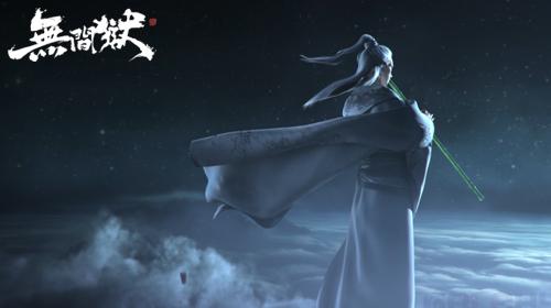 诠释真实江湖 《无间狱》电影级CG完整版今日首发