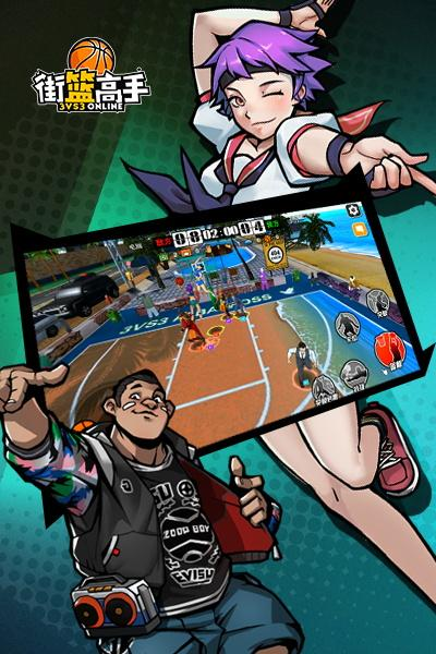 将公平竞技进行到底 《街篮高手》新版本内容前瞻