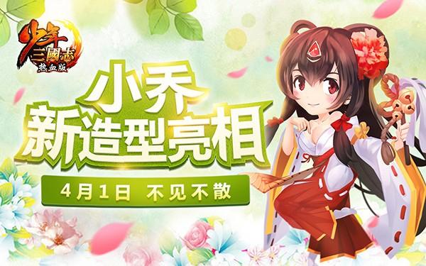 """""""巫女小乔""""将于4月1日上线"""