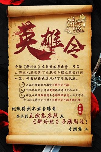图3:《醉玲珑》手游英雄令发布 征集手游主题曲词