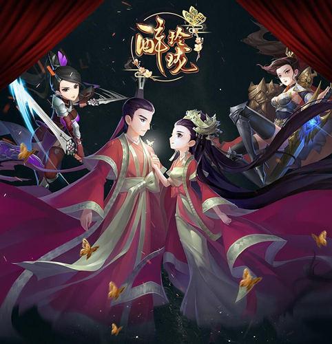 图1:凤主、凌王大婚