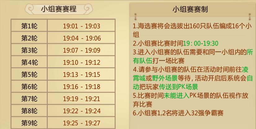 仙侣大赛1.png