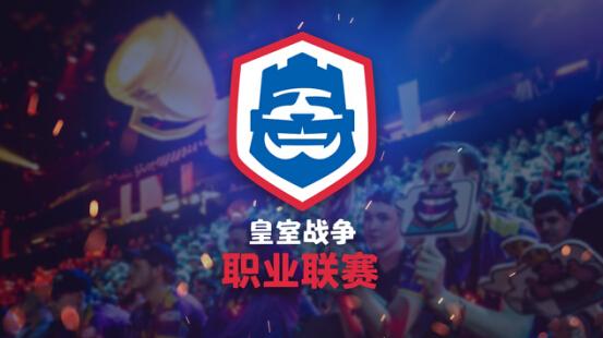 《皇室战争》职业联赛全球起航 8支顶级中国战队亮相