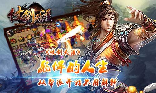 江湖刀剑梦 《仗剑天涯》公测震撼开启