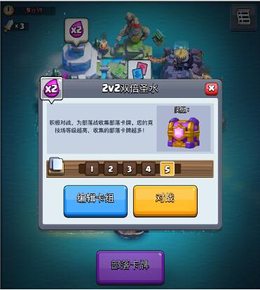 《皇室战争》发布重大更新 全新部落战玩法登场