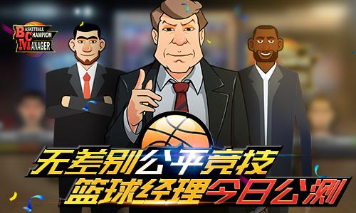 无差别公平竞技 篮球手游《篮球经理》今日全平台燃情首发