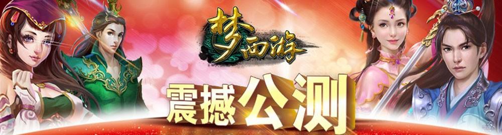 梦西游_梦西游官网_梦西游礼包_安卓_下载_偶玩手机游戏